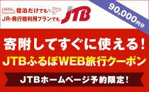 【新潟県】JTBふるぽWEB旅行クーポン(90,000円分)