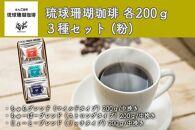 琉球珊瑚珈琲200g×3種セット粉