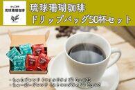 琉球珊瑚珈琲ドリップバッグ50杯セット