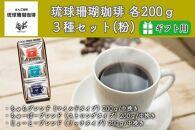 【ギフト用】琉球珊瑚珈琲200g×3種セット粉