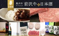 【奥州市定期便】前沢牛&日本酒定期便