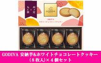 GODIVA安納芋&ホワイトチョコレートクッキー(8枚入)×4個