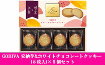 GODIVA安納芋&ホワイトチョコレートクッキー(8枚入)×5個
