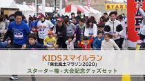 【KIDSスマイルラン】「東北風土マラソン2020」スターター権+大会記念グッズセット