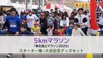 【5km】「東北風土マラソン2020」スターター権+大会記念グッズセット