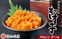 銘品「ぎす子」500g・2パック計1kg【福士水産】