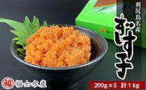 銘品「ぎす子」200g・5パック計1kg【福士水産】