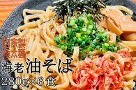 自家製極太麺海老油そば大容量280g×6食セット