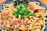 自家製極太麺煮干し油そば大容量280g×6食セット