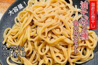 自家製極太麺海老油そば&煮干し油そば 食べ比べ大容量280g×各3食合計6食セット