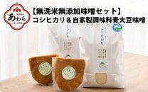 【無洗米 無添加味噌セット】コシヒカリ5㎏×2袋自家製調味料青大豆味噌500g×2袋