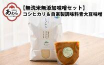 【無洗米 無添加味噌セット】福井県産コシヒカリ5㎏ 自家製調味料青大豆味噌500g