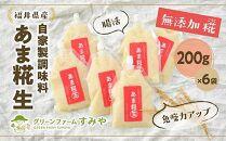 【無添加糀(こうじ)福井県産】自家製調味料あま糀生免疫力アップ腸活200g×6袋