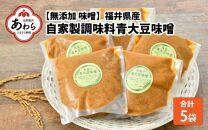 【無添加 味噌】福井県産自家製調味料青大豆味噌500g×5袋