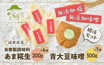 【無添加糀(こうじ) 味噌セット】福井県産あま糀生200g×4袋青大豆味噌500g×1袋自家製調味料発酵食品腸活セット