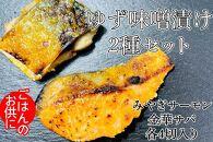 みやぎサーモン&金華サバの特製ゆず味噌漬けセット