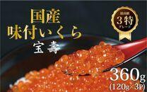 国産 味付いくら 宝壽(醤油味)120g×3パック