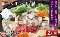 【お中元・熨斗付き】土佐料理司 高知本店鯨ハリハリ鍋2人前