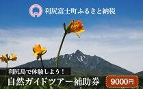 利尻島で体験しよう!自然ガイドツアー補助券(9000円)