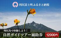 利尻島で体験しよう!自然ガイドツアー補助券(12000円)