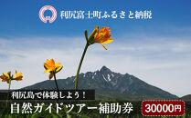 利尻島で体験しよう!自然ガイドツアー補助券(30000円)