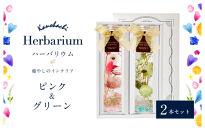 【ギフト用】かの蜂ハーバリウム2本セット(ピンクとグリーン)癒しのインテリアフラワー