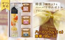 【ギフト用】かの蜂ハーバリウム(イエロー)&蜂蜜3種セット