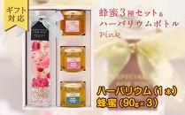 【ギフト用】かの蜂ハーバリウム(ピンク)&蜂蜜3種セット
