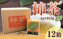 柿茶(4g×84包)×12箱