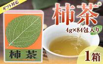 【ギフト用】柿茶4g×84包入り
