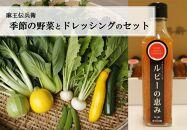麻王伝兵衛「季節の野菜とドレッシングのセット」
