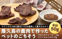 【ペットフード】屋久島の鹿肉で作ったペットのごちそう~ふるさと納税限定セット<50g>