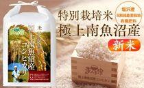 【令和3年産新米予約】特別栽培米「極上南魚沼産コシヒカリ」(有機肥料、8割減農薬栽培)精米10kg