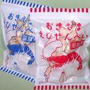 おきしまえびせんべい10袋セット(塩味5袋・マヨネーズ風味5袋)