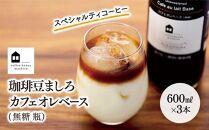 カフェオレベース 3本 (無糖 600ml 瓶)スペシャルティコーヒー