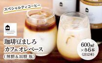 カフェオレベース 12本(無糖&加糖 各6本 600ml 瓶)スペシャルティコーヒー
