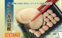 《希少品》瀬戸内海産タイラギ貝[平貝]の天然貝柱450g【小柱~中柱サイズ】