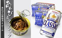 利尻島産あわび醤油煮とサッポロクラシックおつまみ・ビールセット