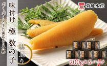 味付け極数の子『黒造り』200g×5パックセット<菊地水産>