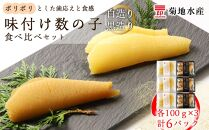 味付け数の子『白造り』・『黒造り』食べ比べセット小<菊地水産>