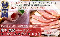 ◇北島農場豚肉使用◇真巧麦豚ベーコン・ロースハムスライスセット