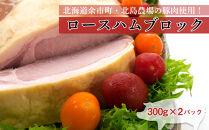 ◇北島農場豚肉使用◇ロースハムブロック