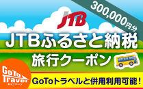 【別府市、別府温泉】JTBふるさと納税旅行クーポン(300,000円分)