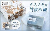 【クスノキと竹炭石鹸】清々しい洗い上がりで男性にもおススメ☆