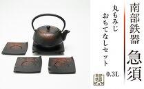 南部鉄器 急須 丸もみじ おもてなしセット【急須(0.3L)、瓶敷1枚、茶托3枚】 伝統工芸品