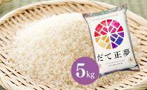 【6ヶ月定期便】宮城県栗原産 「だて正夢」毎月5kg×6ヶ月