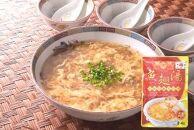 濃縮ふかひれスープ1袋(200g、3~4人前)