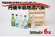 日本酒ギフト!!京都丹後の日本酒を集めた丹後地酒六撰