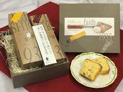 【ボックサン】パウンドケーキ2本詰合せ(フルーツバター・紅茶)
