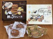 【ボックサン】「旅するマドレーヌ」(8個入) &「有馬の塩クッキー」(10枚入)